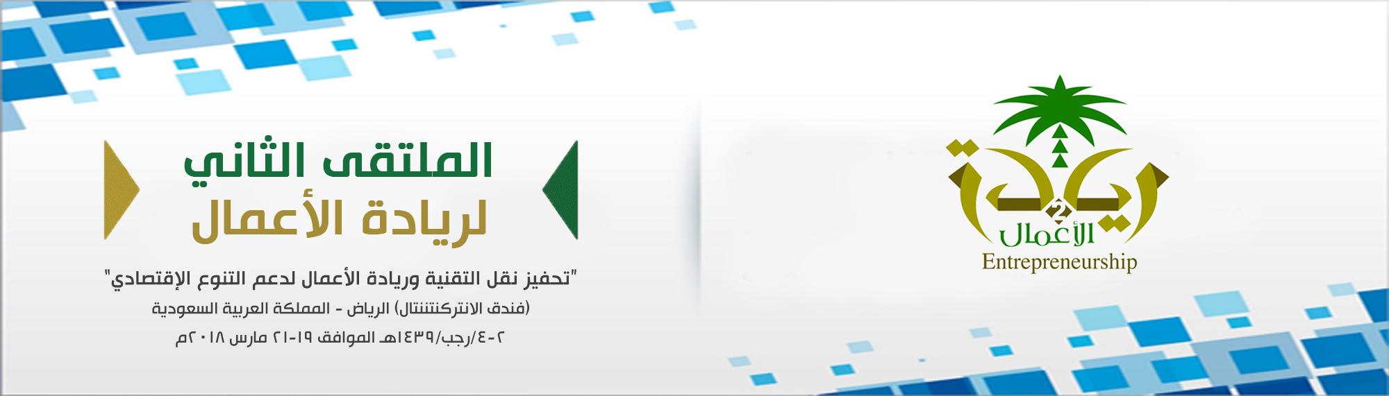 نادي رواد الأعمال - انضم الى نادي رواد الأعمال